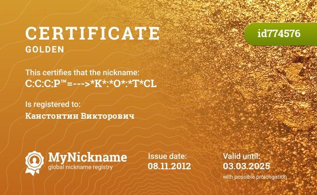 Certificate for nickname C:C:C:P™=--->*K*:*O*:*T*CL is registered to: Канстонтин Викторович