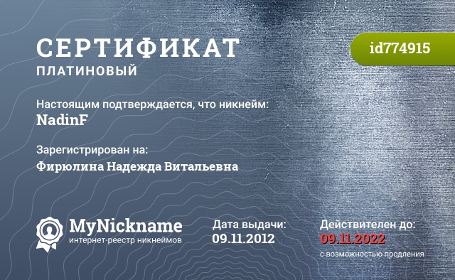 Сертификат на никнейм NadinF, зарегистрирован на Фирюлина Надежда Витальевна