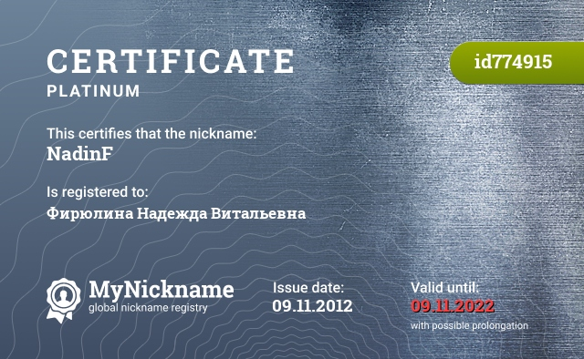Certificate for nickname NadinF is registered to: Фирюлина Надежда Витальевна