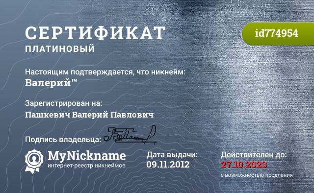 Сертификат на никнейм Валерий™, зарегистрирован на Пашкевич Валерий Павлович