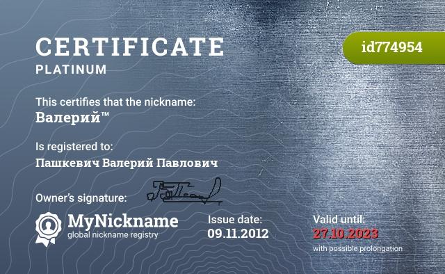 Certificate for nickname Валерий™ is registered to: Пашкевич Валерий Павлович