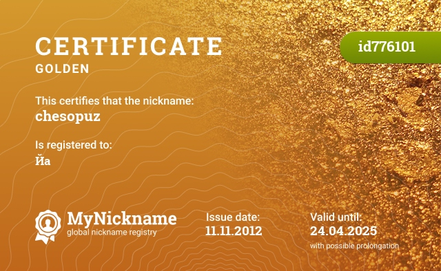 Certificate for nickname chesopuz is registered to: Йа
