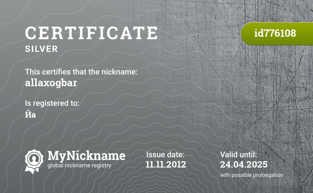 Certificate for nickname allaxogbar is registered to: Йа