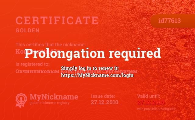 Certificate for nickname Kon5tantin43g is registered to: Овчинниковым Константином Сергеевичем
