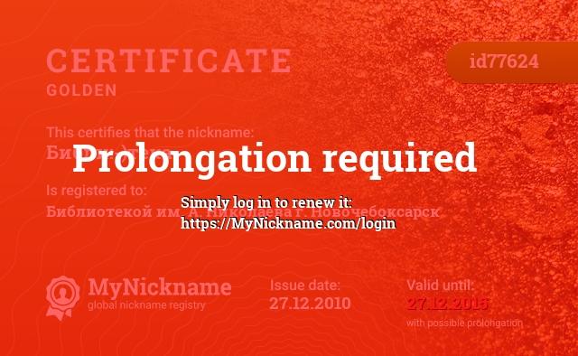 Certificate for nickname Библи:-)тека is registered to: Библиотекой им. А. Николаева г. Новочебоксарск