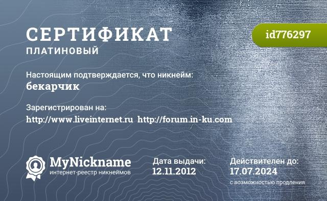 Сертификат на никнейм бекарчик, зарегистрирован на  http://www.kladovo4kasxem.ru/forum/9-426-128#250759http://www.liveinternet.ru http://forum.in-ku.com