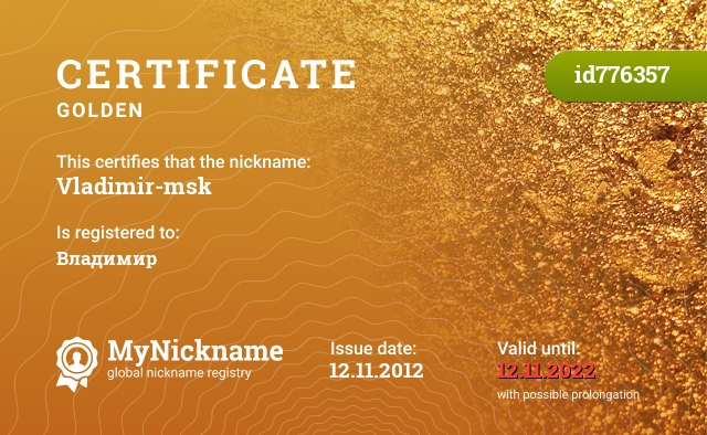 Certificate for nickname Vladimir-msk is registered to: Владимир