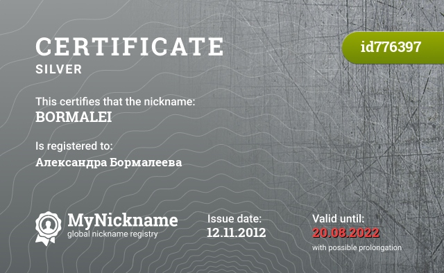 Certificate for nickname BORMALEI is registered to: Александра Бормалеева