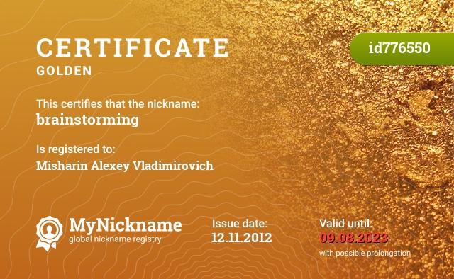 Certificate for nickname brainstorming is registered to: Мишарин Алексей Владимирович