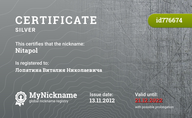 Certificate for nickname Nitapol is registered to: Лопатина Виталия Николаевича