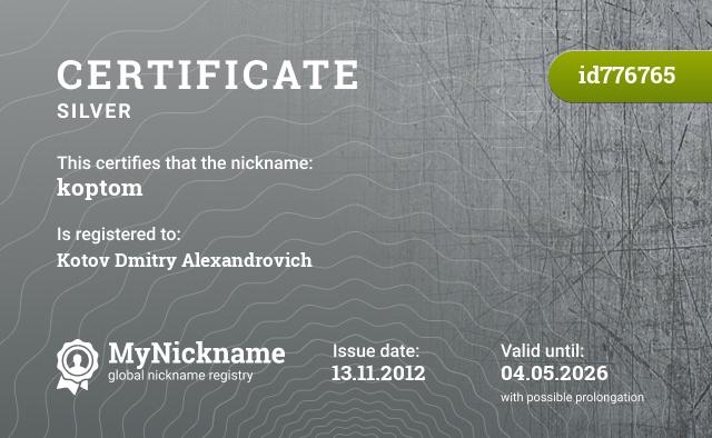 Certificate for nickname koptom is registered to: Котов Дмитрий Александрович