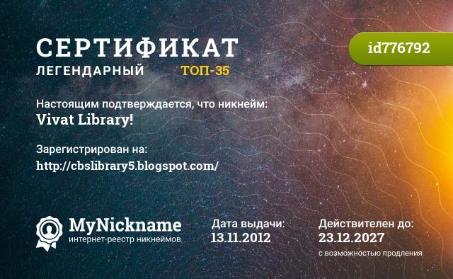 Сертификат на никнейм Vivat Library!, зарегистрирован на http://cbslibrary5.blogspot.com/