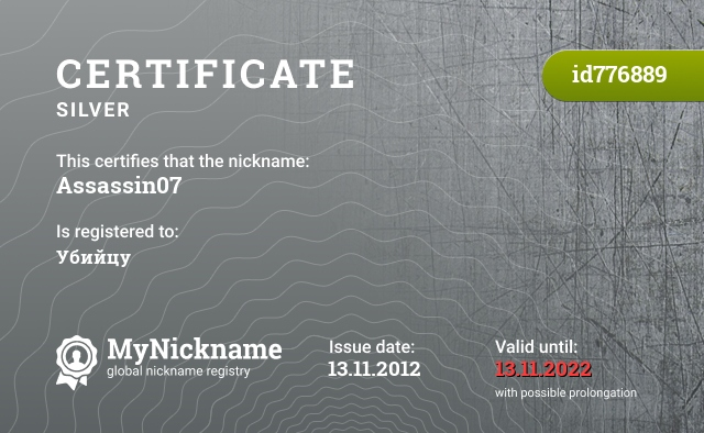 Certificate for nickname Assassin07 is registered to: Убийцу