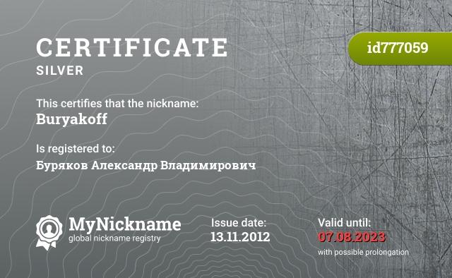 Certificate for nickname Buryakoff is registered to: Буряков Александр Владимирович