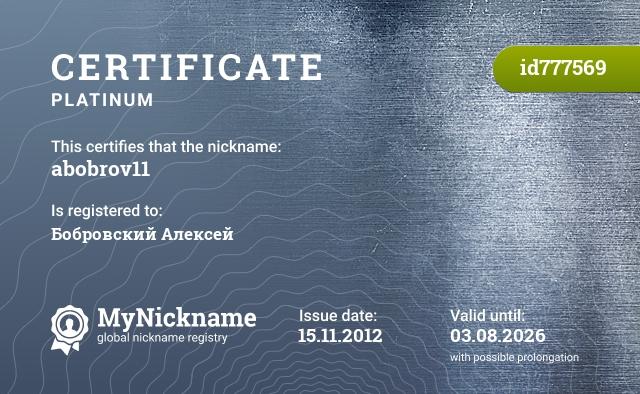 Certificate for nickname abobrov11 is registered to: Бобровский Алексей