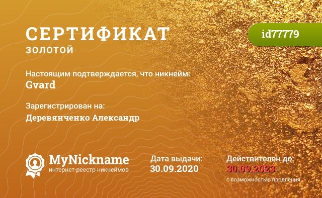 Сертификат на никнейм Gvard, зарегистрирован на Деревянченко Александр