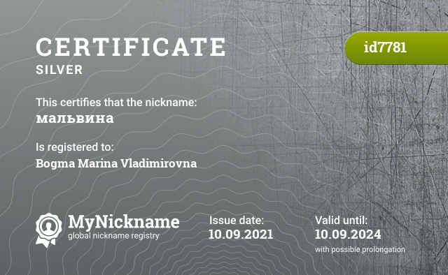 Certificate for nickname мальвина is registered to: Bogma Marina Vladimirovna