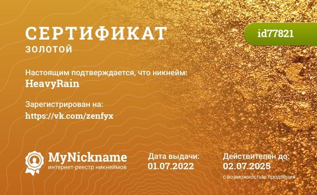 Certificate for nickname HeavyRain is registered to: Кущенко Александр Александрович