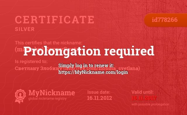 Certificate for nickname (made by) SonnySveta is registered to: Светлану Злобину (http://vk.com/zlobina_svetlana)