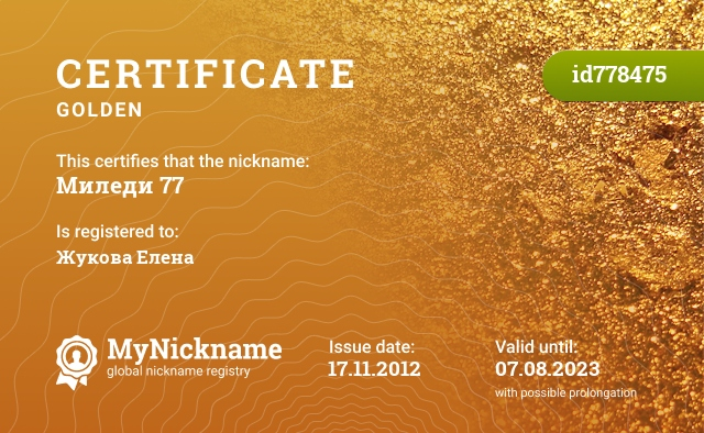 Certificate for nickname Миледи 77 is registered to: Жукова Елена