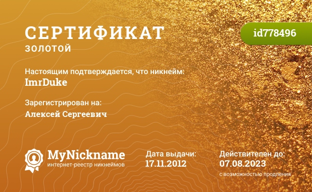 Сертификат на никнейм ImrDuke, зарегистрирован на Алексей Сергеевич