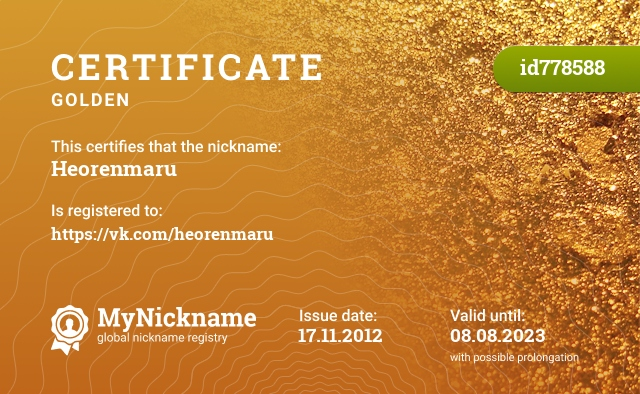 Certificate for nickname Heorenmaru is registered to: https://vk.com/heorenmaru