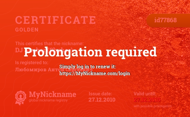Certificate for nickname DJ Shuher (Shuher) is registered to: Любомиров Антон Сергеевич