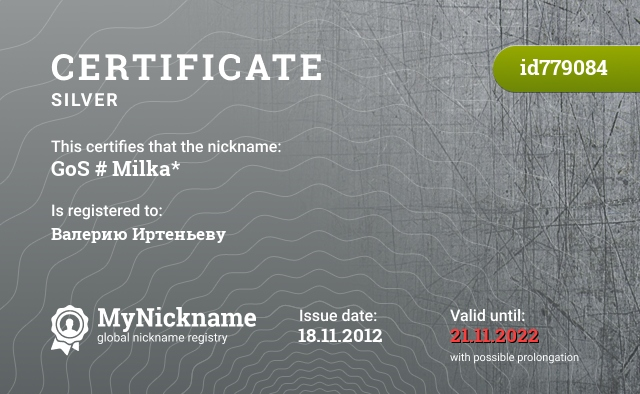 Certificate for nickname GoS # Milka* is registered to: Валерию Иртеньеву