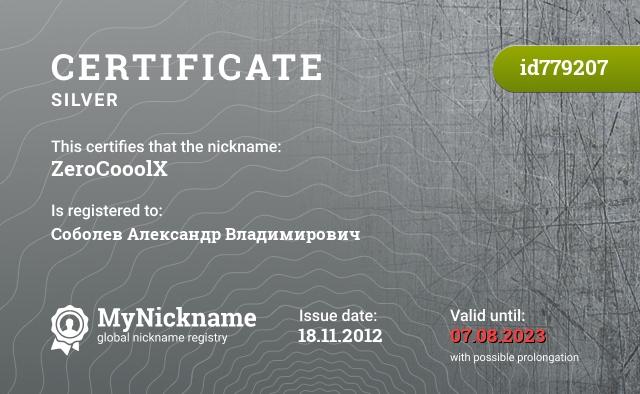 Certificate for nickname ZeroCooolX is registered to: Соболев Александр Владимирович