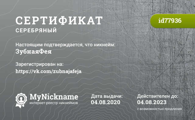 Certificate for nickname ЗубнаяФея is registered to: Клыгиным Александром