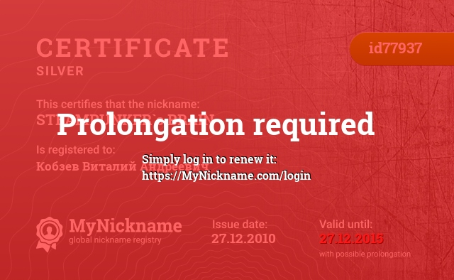 Certificate for nickname STEAMPUNKER`s BRAIN is registered to: Кобзев Виталий Андреевич