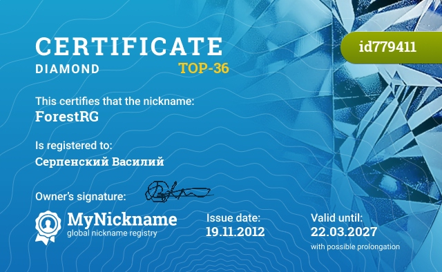 Certificate for nickname ForestRG is registered to: Серпенский Василий