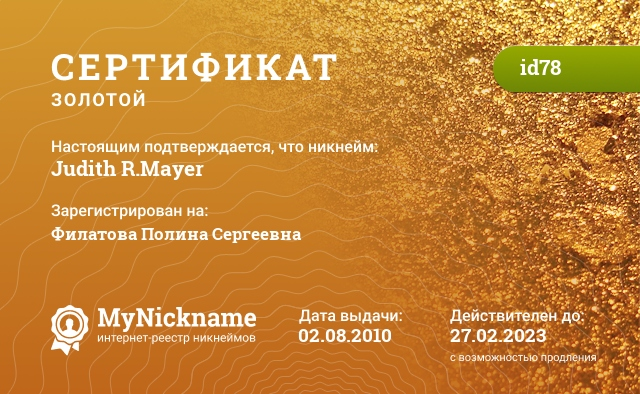 Certificate for nickname Judith R.Mayer is registered to: Шуленина Полина Сергеевна