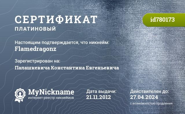 Сертификат на никнейм FlamedragonZ, зарегистрирован на Палашкевича Константина Евгеньевича