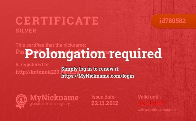 Certificate for nickname Рима Маширо aka Виолетта is registered to: http://kotenok220.beon.ru/