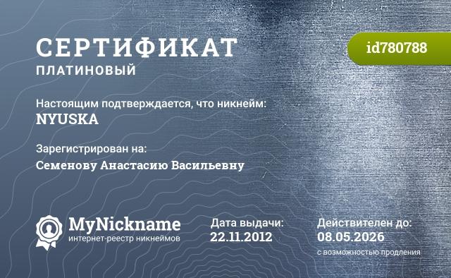 Сертификат на никнейм NYUSKA, зарегистрирован на Иовенко Анастасию Васильевну