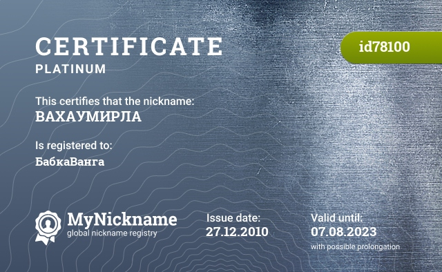 Certificate for nickname ВАХАУМИРЛА is registered to: БабкаВанга