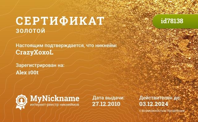 Сертификат на никнейм CrazyXoxoL, зарегистрирован на Alex r00t