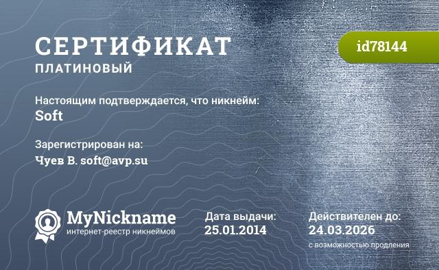 Сертификат на никнейм Soft, зарегистрирован на Чуев В. soft@avp.su