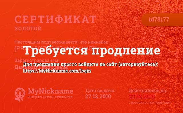 Certificate for nickname [PRO.100]ZLO°°DaN MoUsE°° is registered to: Даниром Габитовым