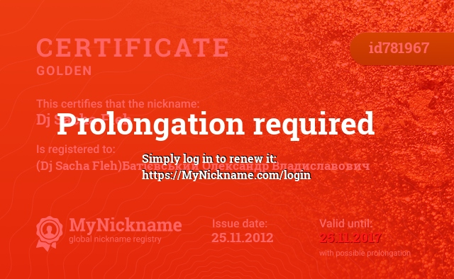 Certificate for nickname Dj Sacha Fleh is registered to: (Dj Sacha Fleh)Батієвський Олександр Владиславович