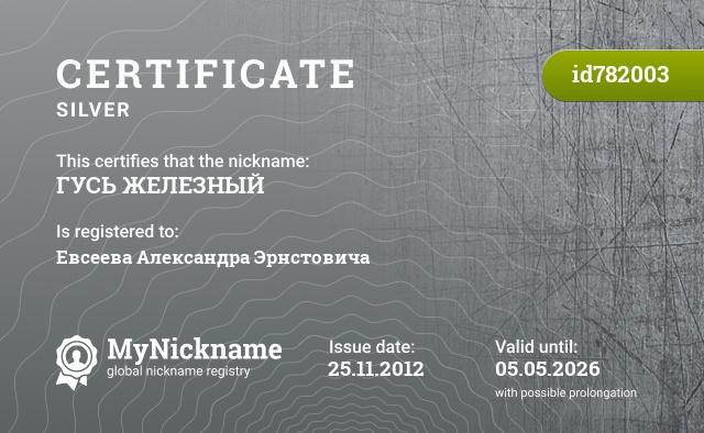Certificate for nickname ГУСЬ ЖЕЛЕЗНЫЙ is registered to: Евсеева Александра Эрнстовича