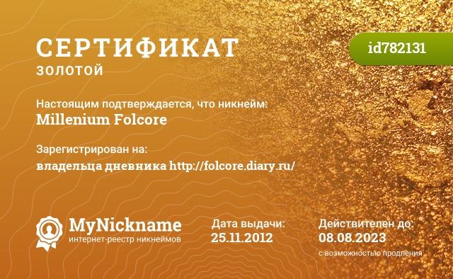 Сертификат на никнейм Millenium Folcore, зарегистрирован на владельца дневника http://folcore.diary.ru/