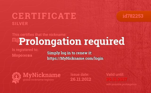 Certificate for nickname П@велон is registered to: Морозова