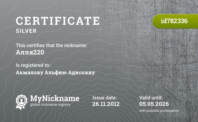 Certificate for nickname Алля220 is registered to: Акмалову Альфию Адисовну