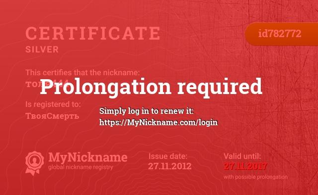 Certificate for nickname толя444 is registered to: ТвояСмерть