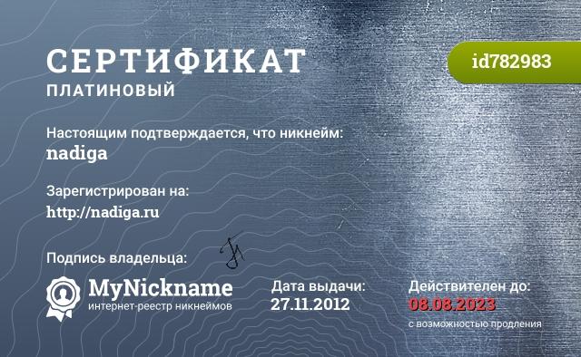 Сертификат на никнейм nadiga, зарегистрирован на http://nadiga.ru