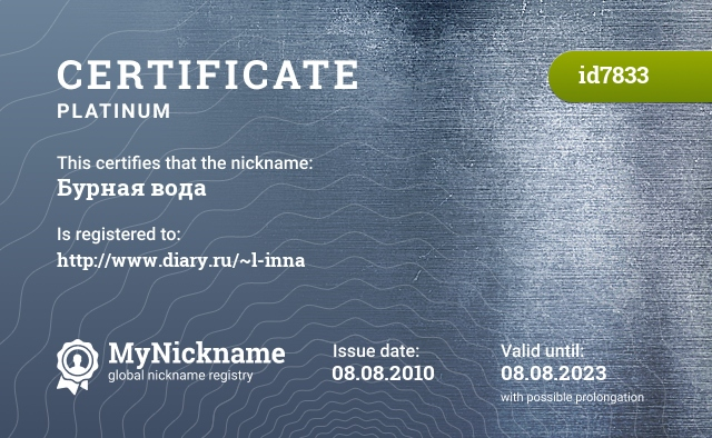 Certificate for nickname Бурная вода is registered to: http://www.diary.ru/~l-inna