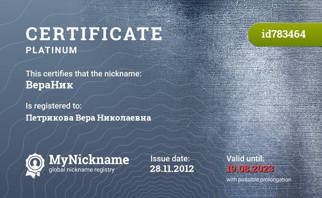 Certificate for nickname ВераНик is registered to: Петрикова Вера Николаевна