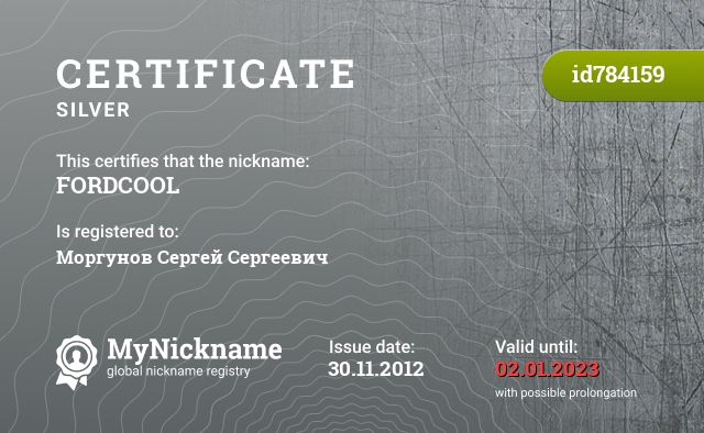 Certificate for nickname FORDCOOL is registered to: Моргунов Сергей Сергеевич